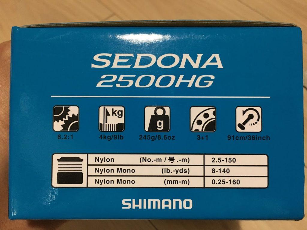 17セドナ2500HG 箱のスペック