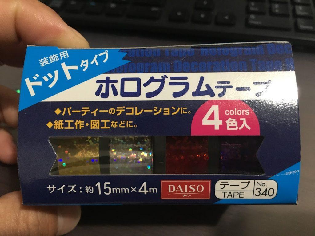 ダイソー ホログラムテープ