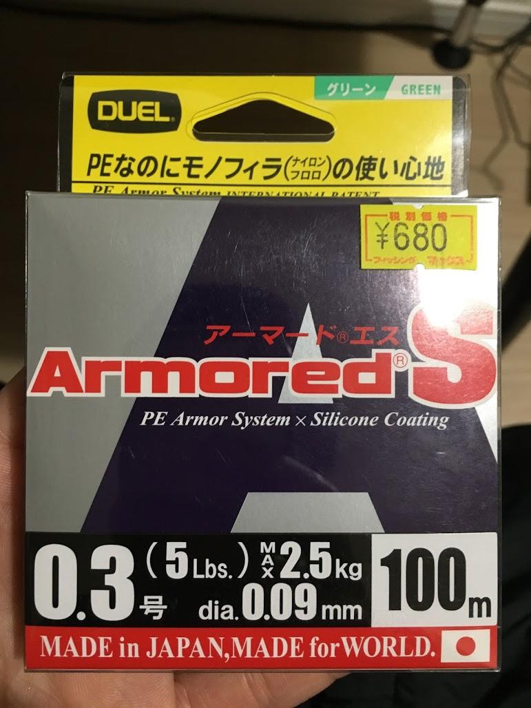 アーマードS 0.3号
