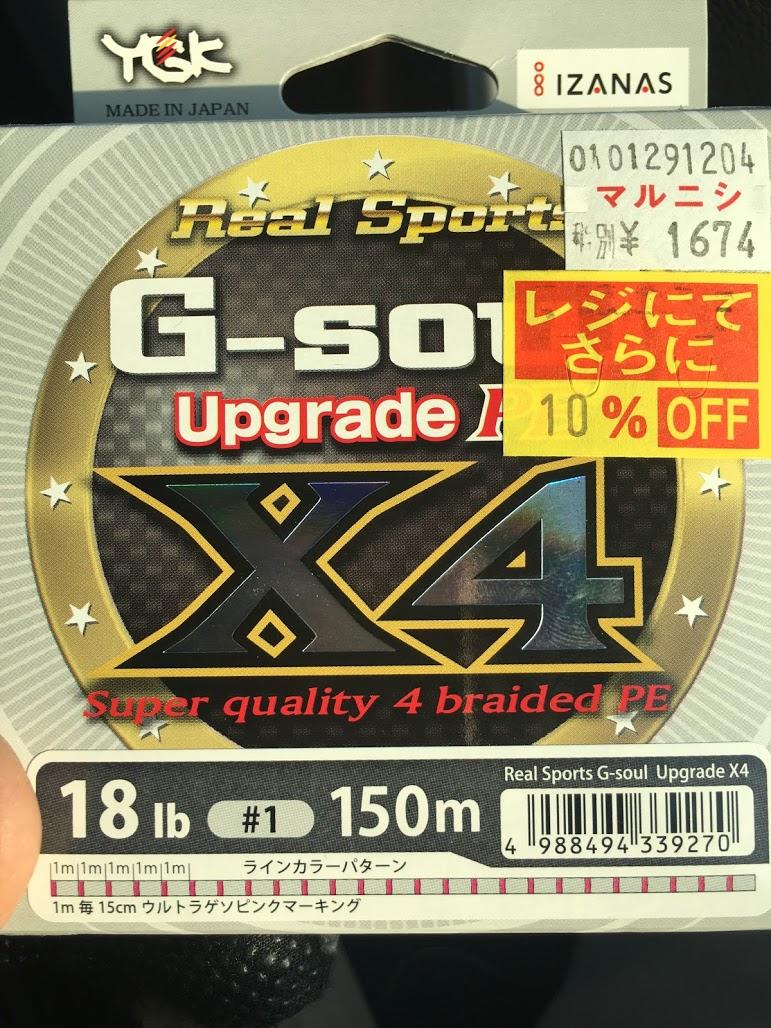 ヨツアミ G-soulX4 1号