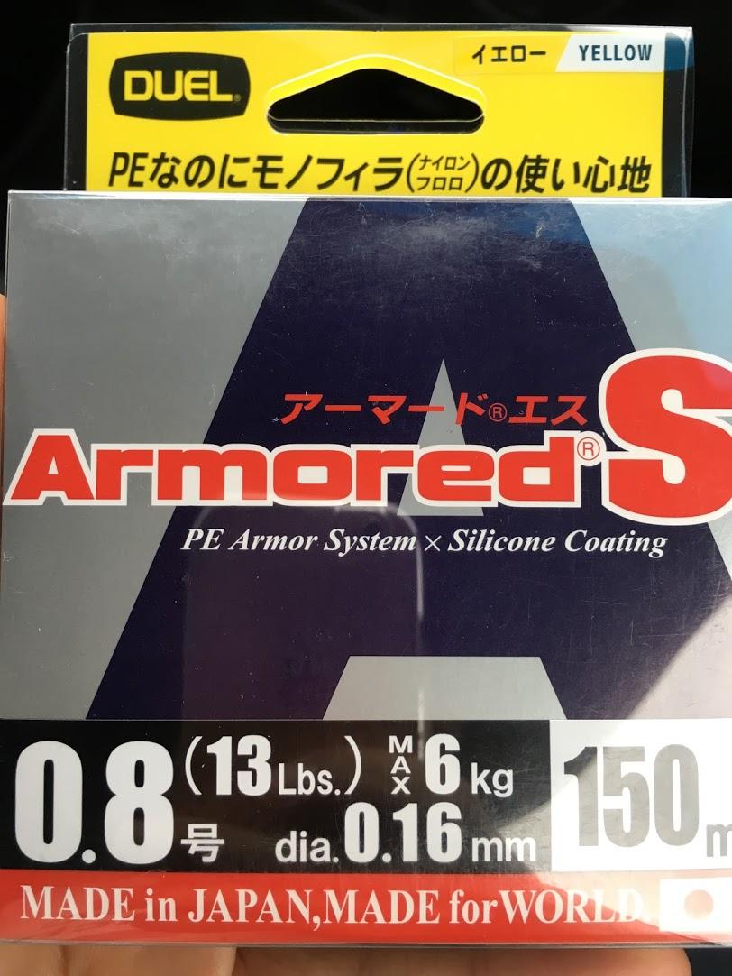 アーマードS 0.8号