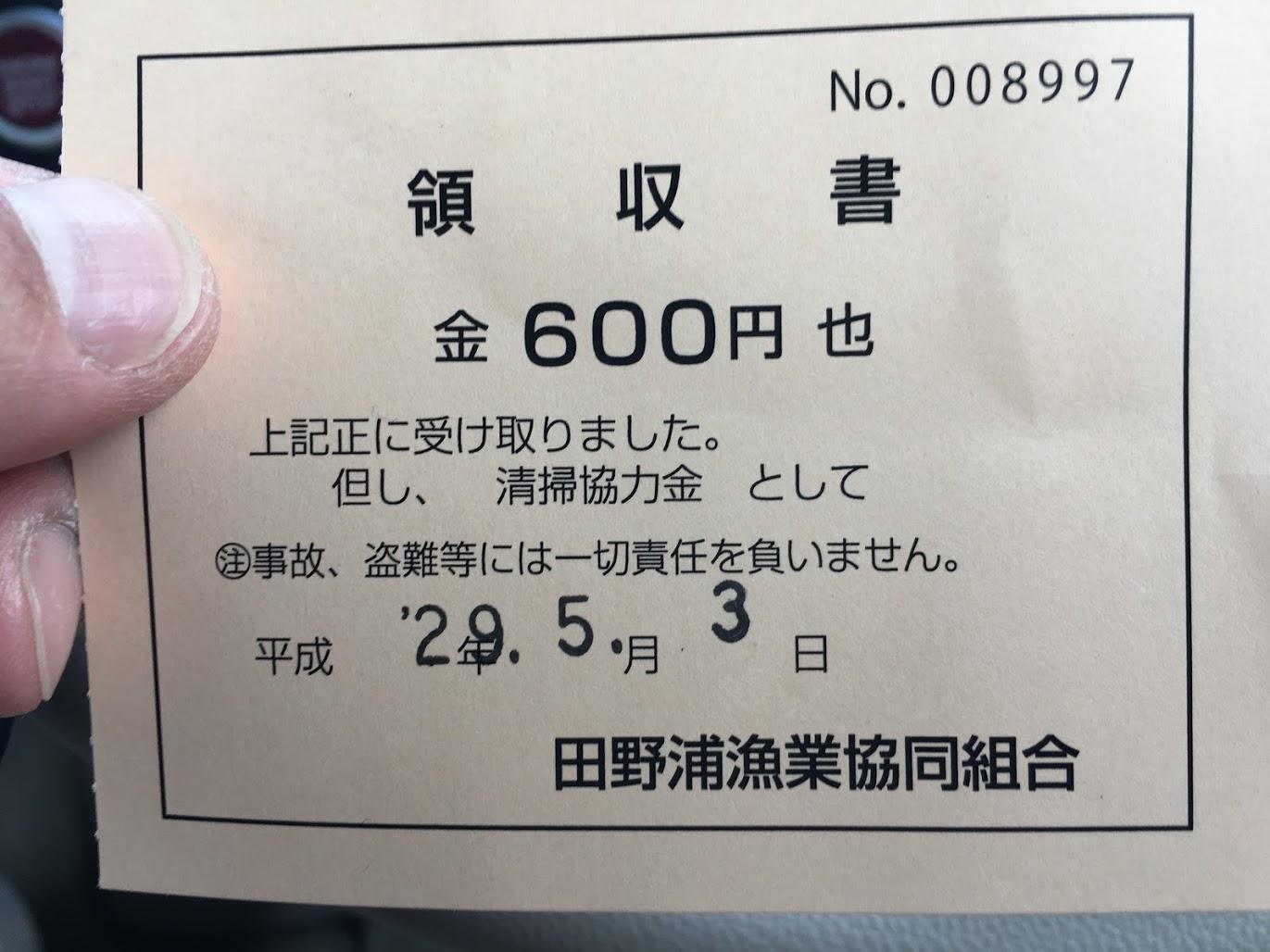 領収証600円