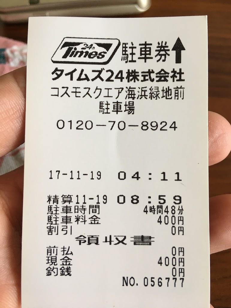 シーサイドコスモ駐車券